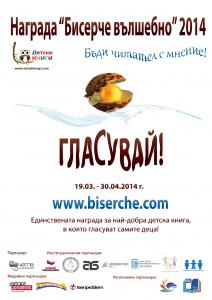 Plakat Biserche valshebno 2014