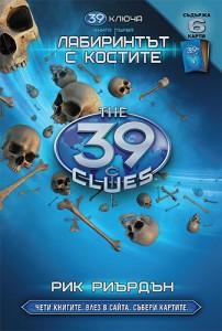 39 ключа: Лабиринтът с костите