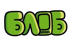 BLOB - Българска линия за онлайн безопасност