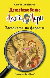 Детективите Агата и Лари: Загадката на фараона