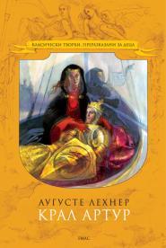 Аугусте Лехнер - Крал Артур