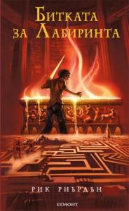 Пърси Джаксън и боговете на Олимп:  Битката за Лабиринта
