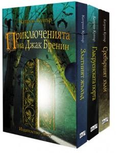 Приключенията на Джак Бренин - трилогия