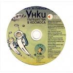 Унки пътешества в космоса - CD