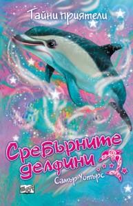 Сребърните делфини: Тайни приятели