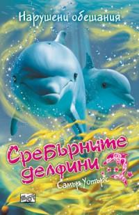Сребърни делфини: Нарушени обещания