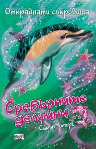 Сребърните делфини: Откраднати съкровища