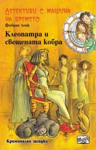 Детективи с машина на времето: Клеопатра и свещената кобра