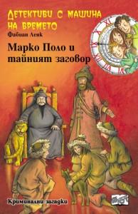 Детективи с машина на времето: Марко Поло и тайният заговор
