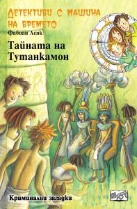 Детективи с машина на времето: Тайната на Тутанкамон