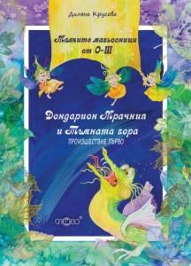 Малките магьосници от О-III: Дондарион Мрачния и Тъмната гора