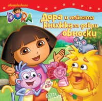 Дора и нейната книжка за добри обноски