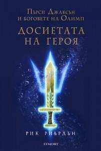 Пърси Джаксън и Боговете на Олимп: Досиетата на героя