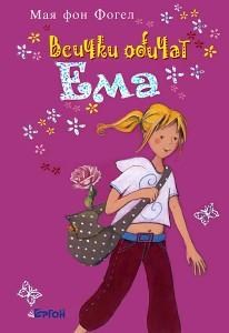 Всички обичат Ема