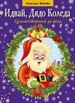 Идвай, Дядо Коледа
