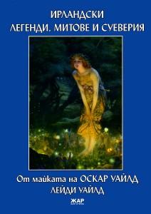 Ирландски легенди, митове и суеверия