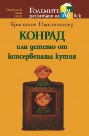 Конрад или Детето от консервената кутия