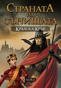 Страната на сънищата: Кралска кръв - кн.2