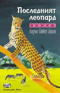 Последният леопард