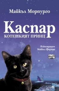 Каспар, котешкият принц