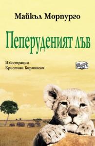 Пеперуденият лъв