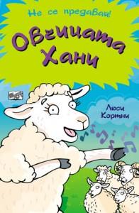 Не се предавай! Овчицата Хани