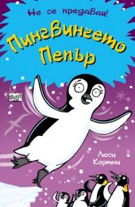 Не се предавай! Пингвинчето Пепър