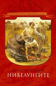 Аугусте Лехнер - Нибелунгите