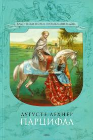 Аугусте Лехнер - Парцифал