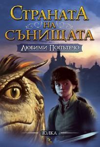 Страната на сънищата: Любими попътечо - кн.1
