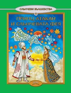 Слънчеви вълшебства: Принц Атакан и Слънчевата фея