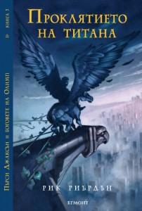 Пърси Джаксън и боговете на Олимп:  Проклятието на титана