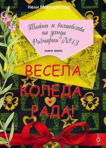 """Тайни и вълшебства на улица """"Розмарин"""" № 13: Весела Коледа, Рада!"""