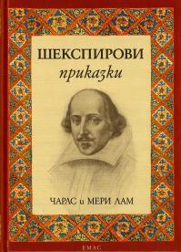 Шекспирови приказки
