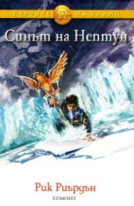 Героите на Олимп: Синът на Нептун
