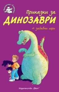 "Библиотека ""Славейче"": Приказки за динозаври"