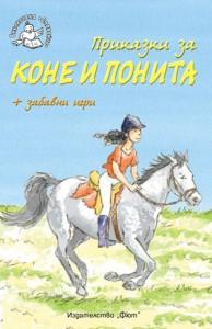 """Библиотека """"Славейче"""": Приказки за коне и понита"""