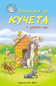 "Библиотека ""Славейче"": Приказки за кучета"
