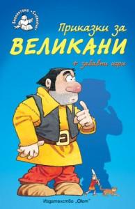 "Библиотека ""Славейче"": Приказки за великани"