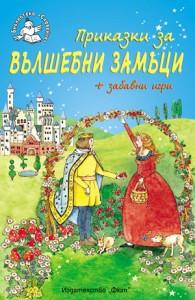 """Библиотека """"Славейче"""": Приказки за вълшебни замъци"""