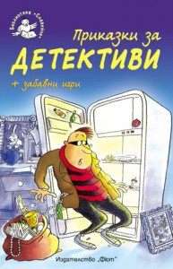 "Библиотека ""Славейче"": Приказки за детективи"
