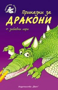 """Библиотека """"Славейче"""": Приказки за дракони"""