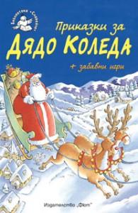 "Библиотека ""Славейче"": Приказки за Дядо Коледа"
