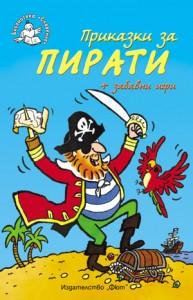 """Библиотека """"Славейче"""": Приказки за пирати"""