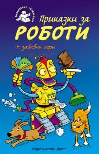 """Библиотека """"Славейче"""": Приказки за роботи"""