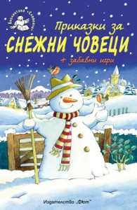 """Библиотека """"Славейче"""": Приказки за снежни човеци"""