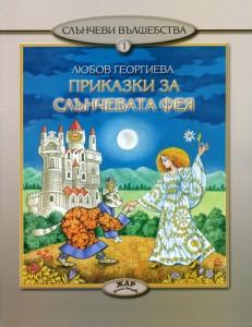 Приказки за Слънчевата фея