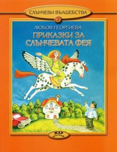 Приказки за слънчевата фея - кн. 2