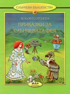 Приказки за Слънчевата фея - кн. 4
