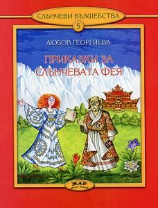Приказки за Слънчевата фея - кн. 5
